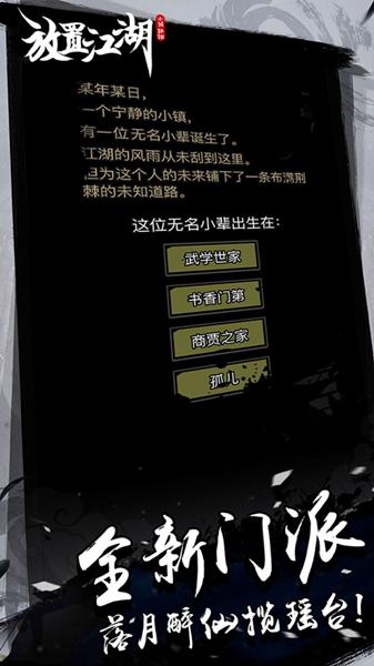 放置江湖七夕祈福活动[图]