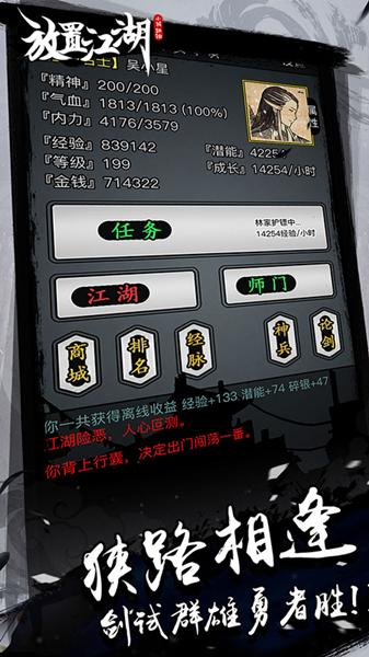 放置江湖梦回七夕活动[图]