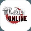 人中之龙Online中文国服版