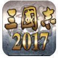 三国志2017手游下载九游版 v1.0.0