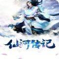 仙河传记九游版