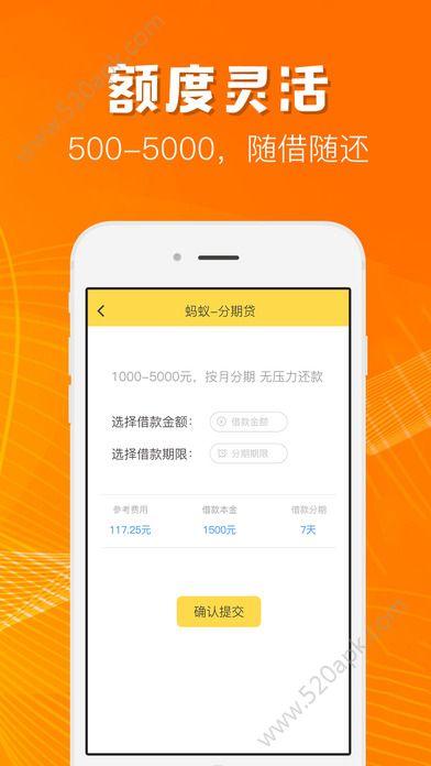 蚂蚁花钱呗贷款平台app官网版下载  v1.0必赢亚洲56.net手机版版图3