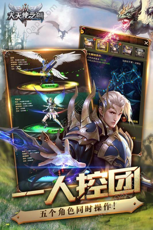 37大天使之剑H5官方网站马上在线玩图3: