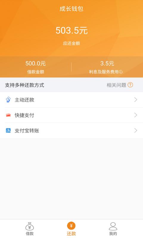 成长钱包贷款app官网下载  v1.0.1图2