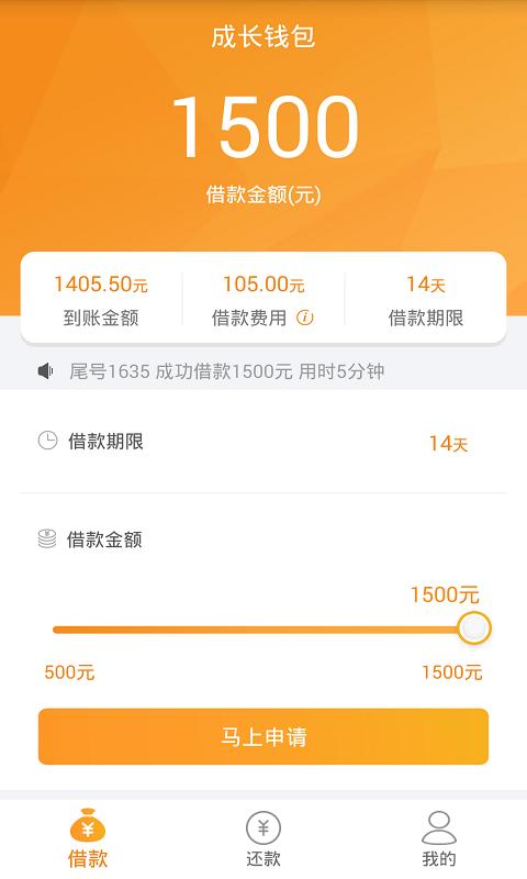 成长钱包贷款app官网下载  v1.0.1图1