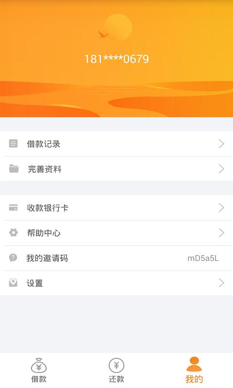 成长钱包贷款app官网下载  v1.0.1图4