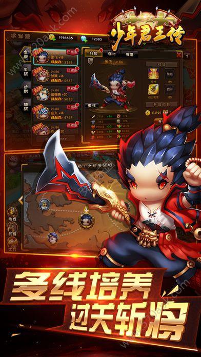 少年君王传官方唯一指定网站正版游戏  v2.2.0图4