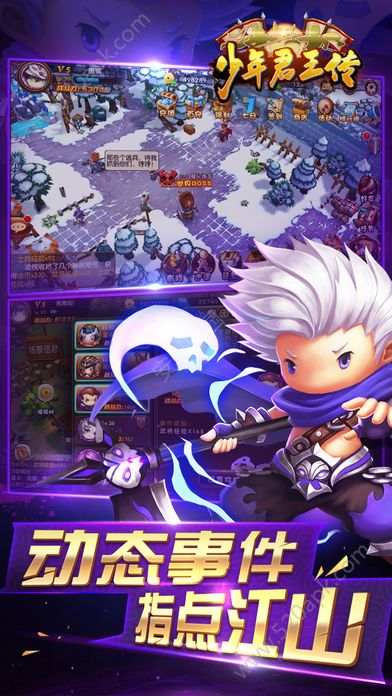 少年君王传官方唯一指定网站正版游戏  v2.2.0图1