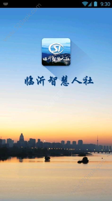 临沂智慧人社app官方2017下载  v1.0.1图1