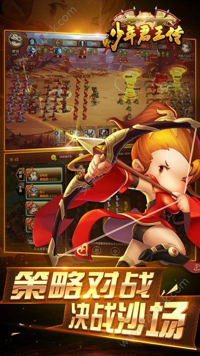 少年君王传官方唯一指定网站正版游戏  v2.2.0图5