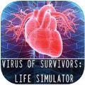病毒幸存者无限修改中文最新破解版(VIRUS OF SURVIVORS v1.0