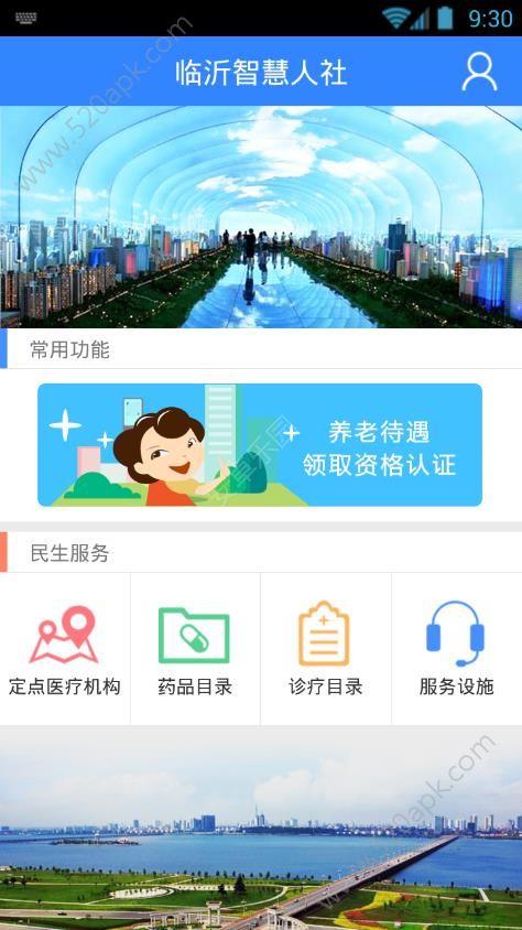 临沂智慧人社app官方2017下载  v1.0.1图2