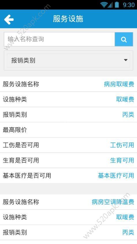 临沂智慧人社app官方2017下载  v1.0.1图3