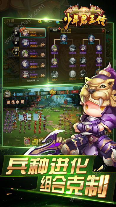 少年君王传官方唯一指定网站正版游戏  v2.2.0图3