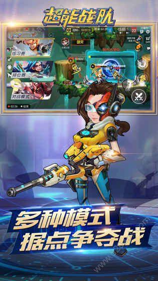 超能战队官方网站正版必赢亚洲56.net图2: