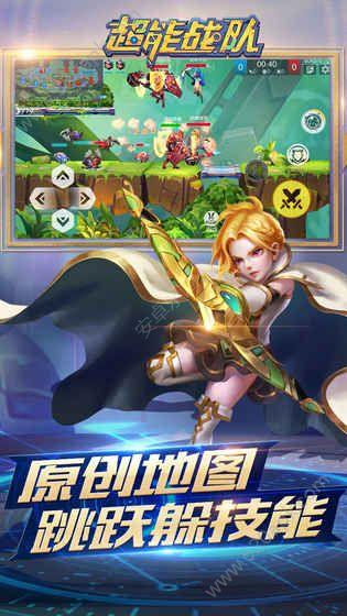 超能战队官方网站正版必赢亚洲56.net图1: