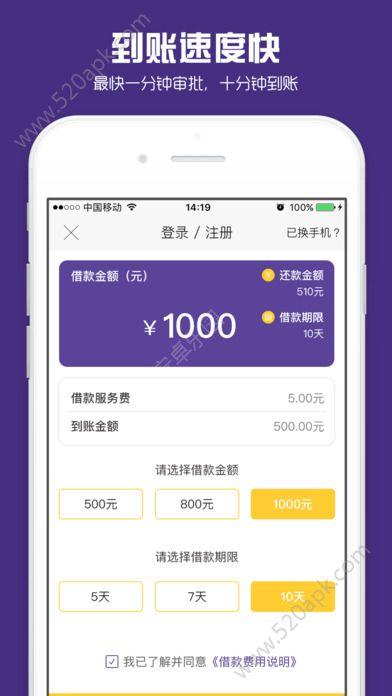 芝麻易贷软件app官网下载  v1.0官方版图3