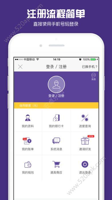 芝麻易贷软件app官网下载  v1.0官方版图4