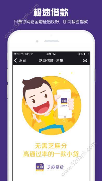 芝麻易贷软件app官网下载  v1.0官方版图1