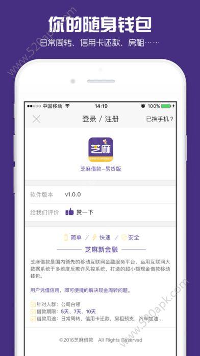 芝麻易贷软件app官网下载  v1.0官方版图5
