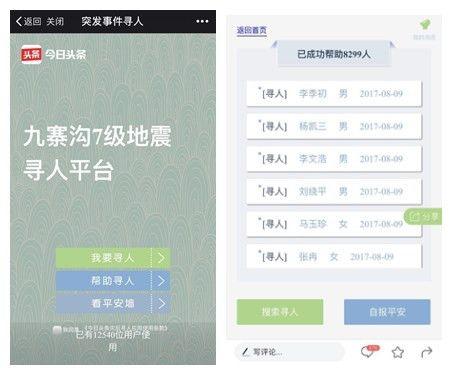 今日头条地震寻人软件官网app下载图1: