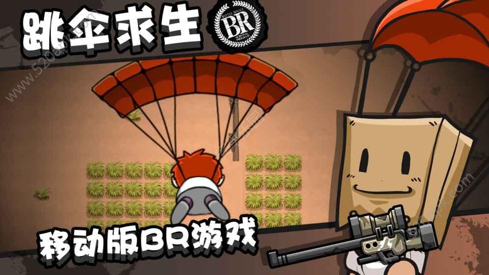 全民大逃杀官方唯一指定网站正版必赢亚洲56.net图4: