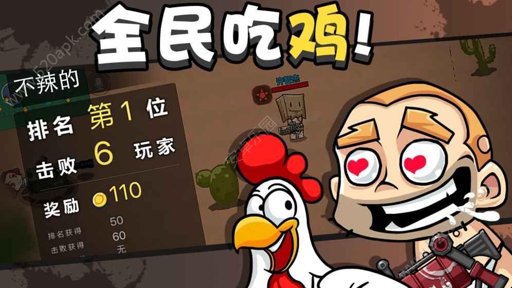 全民大逃杀官方唯一指定网站正版必赢亚洲56.net图2: