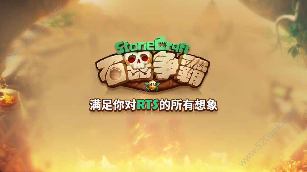 石器争霸官方唯一指定网站正版游戏  v1.1图4