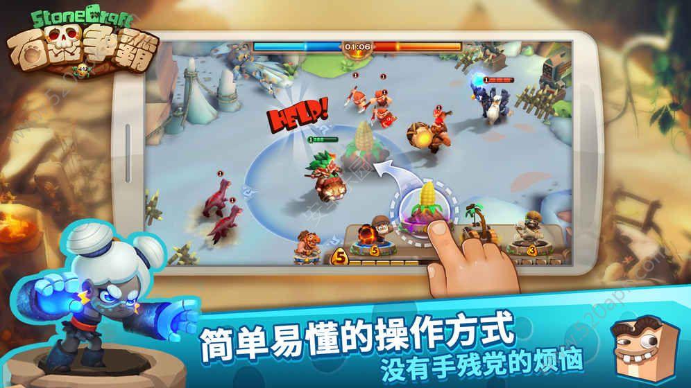 石器争霸官方唯一指定网站正版游戏  v1.1图5