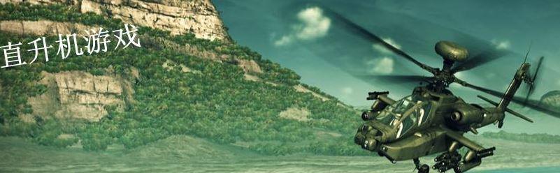 直升机游戏大全