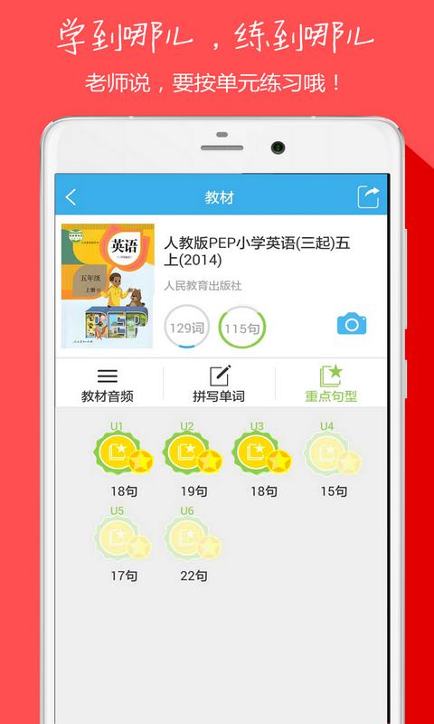 中小学英语v小学app听写小学软件版下载v3.7.1邵阳龙须塘手机图片