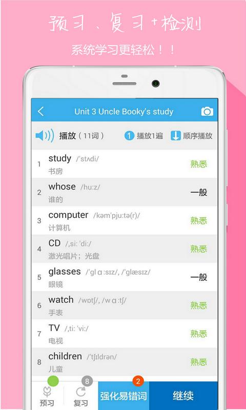中小学英语v手机app听写手机上册版下载v3.7.1软件年级电子书小学语文一图片
