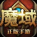 魔域手游官网版下载安装 v5.9.1