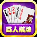 百人棋牌斗地主游戏官方手机版下载 v2.6
