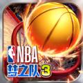 NBA美职篮2018官网版
