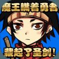 魔王瞒着勇者藏起了圣剑必赢亚洲56.net官方必赢亚洲56.net手机版版下载 v1.0