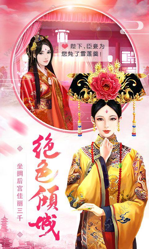 皇上吉祥2H5官方正版游戏下载马上玩图3: