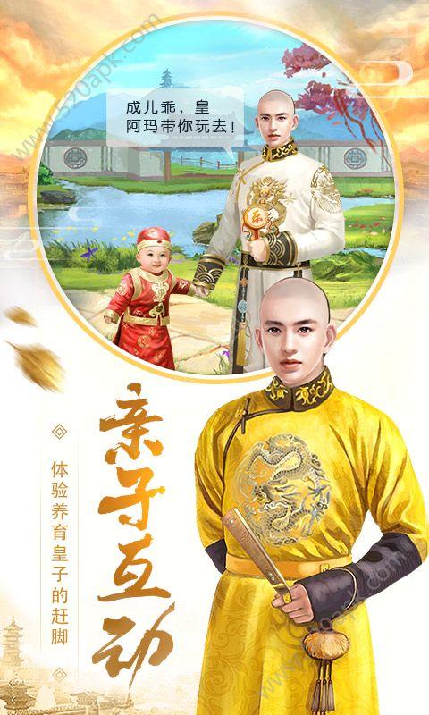 皇上吉祥2H5官方正版游戏下载马上玩图4: