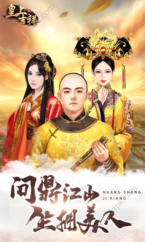 皇上吉祥2H5官方正版游戏下载马上玩图5: