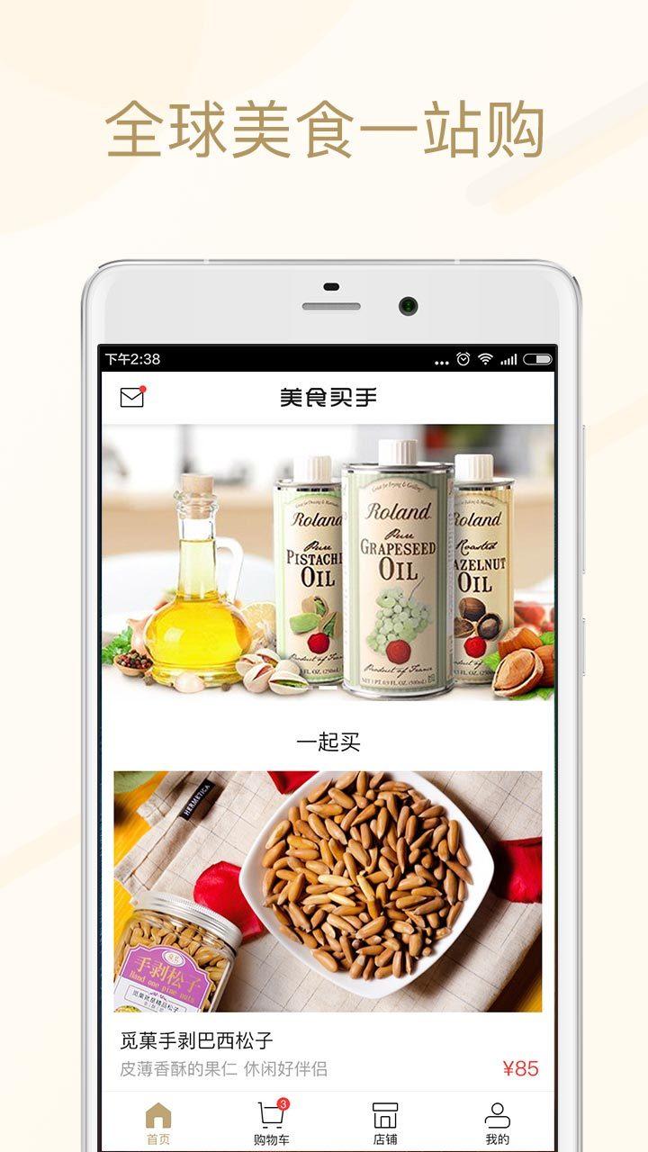 美食买手app图1