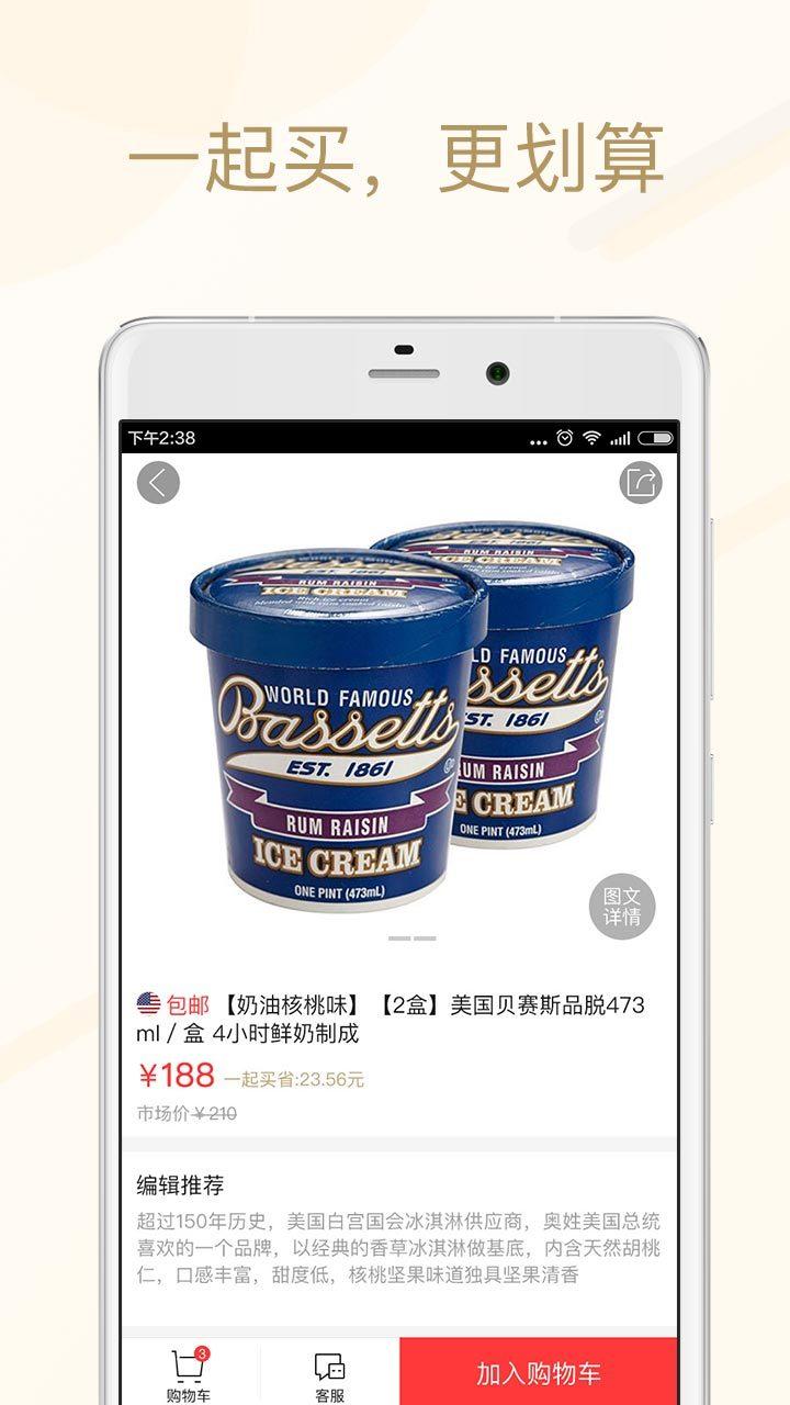 美食买手app图2