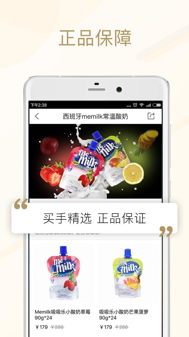 美食买手app图3