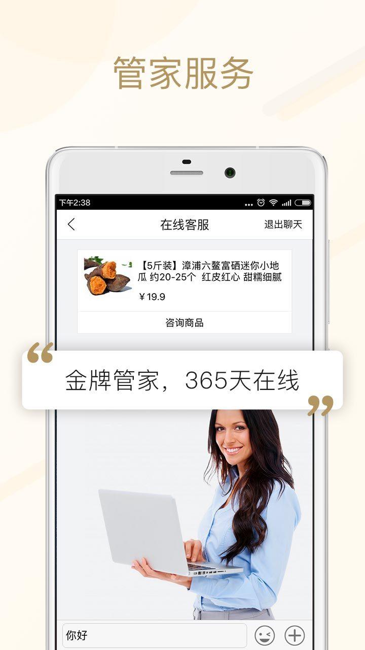 美食买手app图4