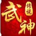武神传说H5官方版