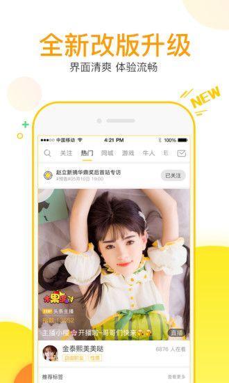 吃瓜直播平台手机版app下载  v1.7图3