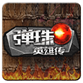 弹珠英雄传H5官方正式版游戏马上玩 v1.0