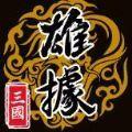 雄据三国官方唯一指定正版游戏 v1.0