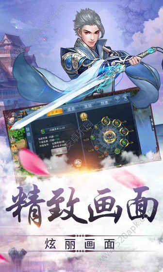侠义2手游最新下载九游版  v1.0图4