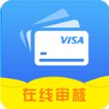 信用卡审核