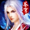 苍穹仙域手游下载九游版 v1.0